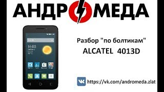 "Разбор ""По болтикам"" alcatel 4013D"