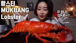 랍스터 먹방 Lobster mukbang mgain83 Dorothy