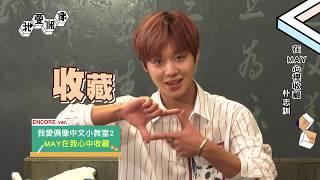 朴志訓(박지훈)萌學中文直呼好想MAY!自爆Wanna One有聊天群組正在約見面!|我愛偶像 Idols of Asia