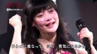 2015年10月24日 虹のコンキスタドール 3rdワンマンライブ「虹コンなりの...