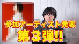 【第3弾!!】3rd Cover Album「これくしょん3」参加アーティスト発表!!
