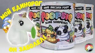 видео poopsie surprise unicorn единорог