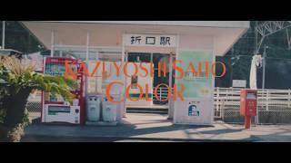 斉藤和義 - カラー [MUSIC VIDEO Short]