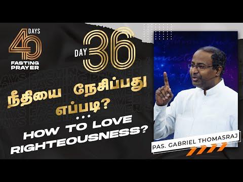 40 Days Fasting Prayer 2020 | Day 36 | Pas. Gabriel Thomasraj