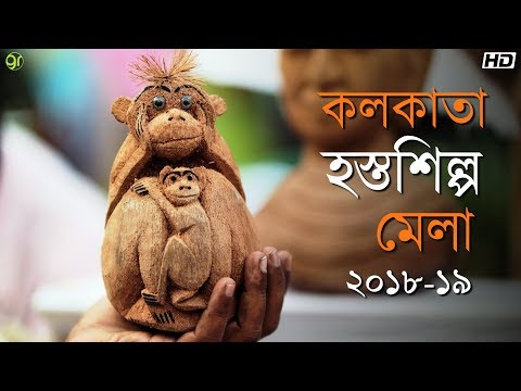 Kolkata Holds Handicrafts Fair For Rural Self Help Groups Worldnews