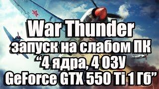 Тест War Thunder запуск на слабом ПК (4 ядра, 4 ОЗУ, GeForce GTX 550 Ti 1 Гб)