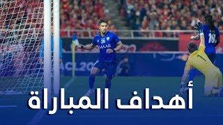 أهداف مباراة اوراوا x الهلال 0-2   إياب نهائي دوري أبطال آسيا 2019