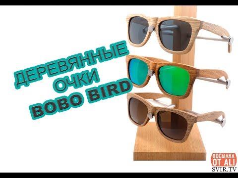 Деревянные очки BOBO BIRD