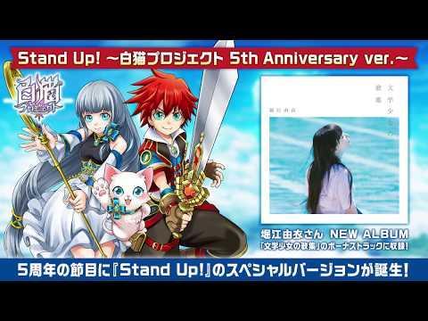 【白猫プロジェクト】Stand Up! ~白猫プロジェクト 5th Anniversary ver.~ 試聴動画