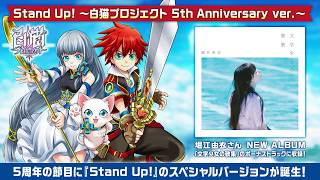 Stand Up! 5th Anniversary ver.