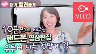핸드폰으로 동영상 편집하기! VLLO 유튜브 하고싶은 엄마아빠들?! 영상편집앱 VLLO (2019)