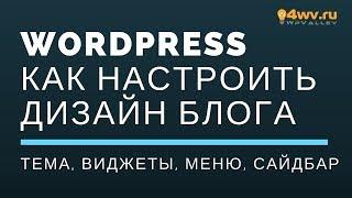 Как настроить дизайн блога Wordpress? Темы, меню, виджеты