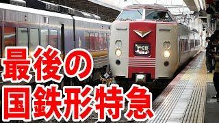 最後の国鉄形特急!381系特急やくも号が岡山駅の引き上げ線へ。そしてキハ187系と並走入線!【鉄道動画アウトレット#25】