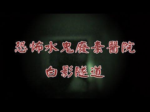 【恐怖篇1】恐怖廢棄醫院、白影隧道