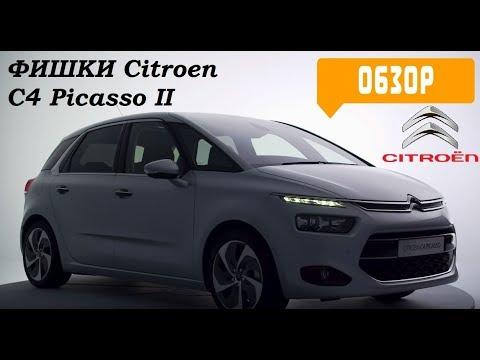 Навороты эксклюзивные CITROËN C4 PICASSO II.
