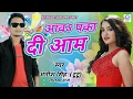 Download नया सुपरहिट गीत - आवऽ पका दी आम - Aawa Paka Di Aam - Anish Singh - Naam Leke Jiyatani - Hd Song MP3 song and Music Video