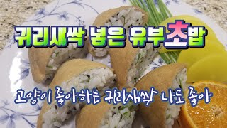 내가 키운 귀리새싹으로 유부초밥 만들기/Make tof…