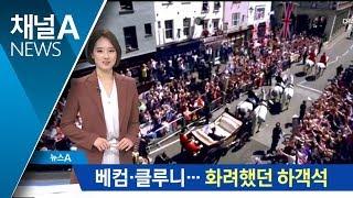 하객 참석한 베컴·클루니…시민 10만 명 환호 thumbnail