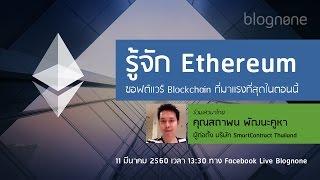 รู้จัก Ethereum ซอฟต์แวร์ Blockchain ที่มาแรงที่สุด