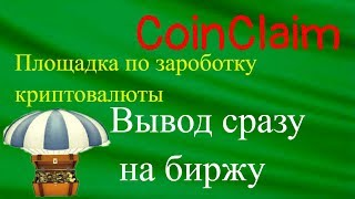 Площадка CoinClaim по заработку криптовалюты, вывод работает