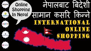How To Purchase International Product in Nepal - international shopping(Online shopping in Nepal)