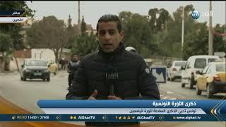 مراسل الغد: هدوء في مدينة القصرين بالتزامن مع ذكرى الثورة التونسية