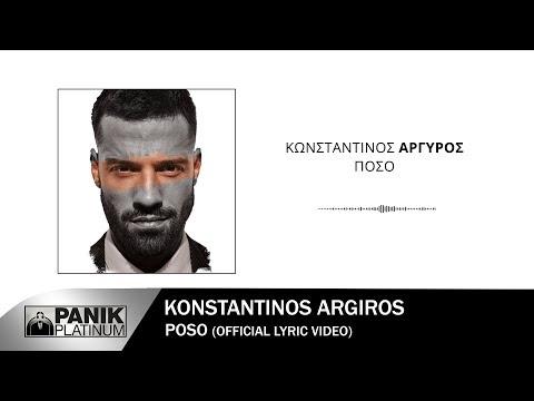 Κωνσταντίνος Αργυρός - Πόσο - Official Lyric Video
