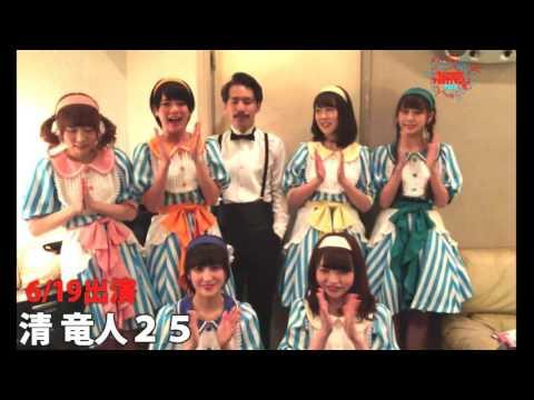 6/19出演の清竜人25のみなさまからコメントいただきました! http://www.kiyoshiryujin.com/25/ YATSUI FESTIVAL! オフィシャルサイト:http://www.yatsui-fes.com/...