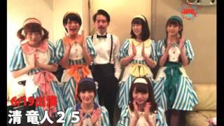 6/19出演の清竜人25のみなさまからコメントいただきました! http://w...