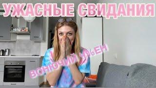 Кринжовые свидания / Свидания в неадеквате / ИСТОРИИ /