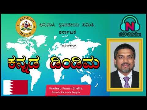 Kannada Dindima    Bahrain Kannada Sangha    Pradeep Kumar Shetty
