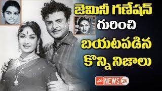 Gemini Ganesan's Reveals His Family Unseen Photos   Mahanati   Savitri Biopic   YOYO NEWS24