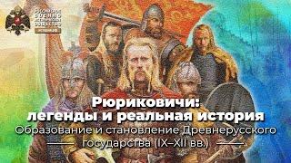 Рюриковичи: легенды и реальная история