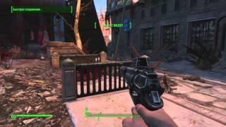 Fallout 4 смерть в логове супермутантов