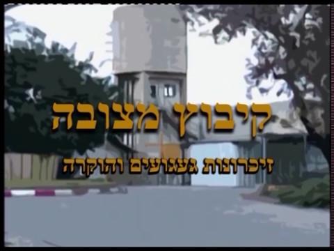 Kibbutz Matzuva 2006,קיבוץ מצובה