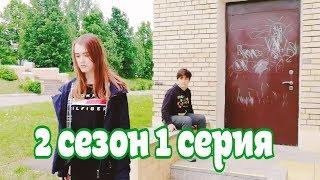 Выжить после 2 сезон 1 серия