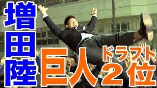 平成30年10月25日に行われた2018NPBドラフト会議で、増田陸(明秀学園日...