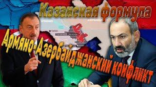 Армяно - Азербайджанский конфликт Казанская формула мира