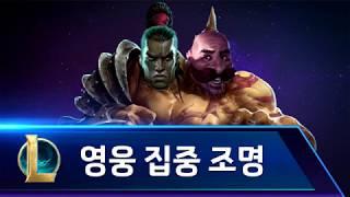 [ 하이라이트 ] 브라움과 루시안, 지겹지만 항상 강력한 조합! .Feat MEME