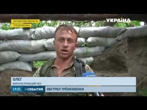 Ополченцы ударили из танков по ВСУ Трехизбенка Ukraine