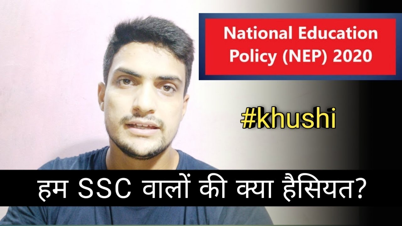 New Education Policy 2020 & SSC Aspirants | Dream 2035
