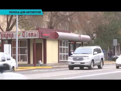Выделенные автобусные полосы появились в Уральске