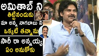 Pawan Kalyan Reveals Funny Incident Happend With His Brother Nagababu | Cinema Culture