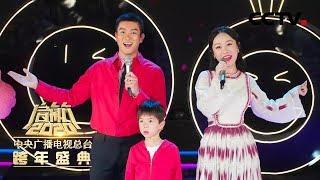 [启航2020]歌曲《你笑起来真好看》 演唱:杜江 霍思燕 杜宇麒| CCTV综艺