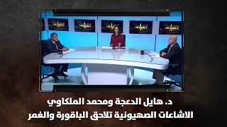 د. هايل الدعجة ومحمد الملكاوي - الاشاعات الصهيونية تلاحق الباقورة والغمر