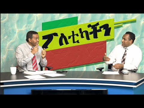 Ethio 360 Media Poleticachin Sat 21 Dec 2019
