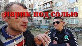 Б&У ПОЙМАЛИ НАРКОМАНА ПОД СОЛЬЮ