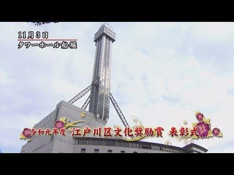 令和元年度 江戸川区 文化奨励賞 表彰式