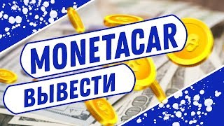 Обзор игры с выводом денег под названием MonetaCar. Быстрый заработок в интернете.