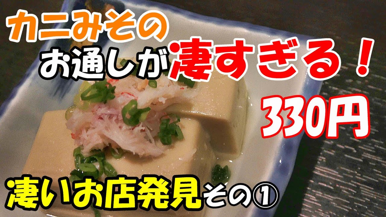 【札幌グルメ・昼飲み】お通しの蟹味噌が凄い‼『海鮮居酒屋・かりーな』